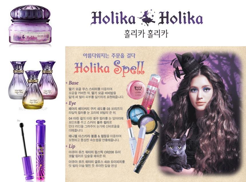 holika 1