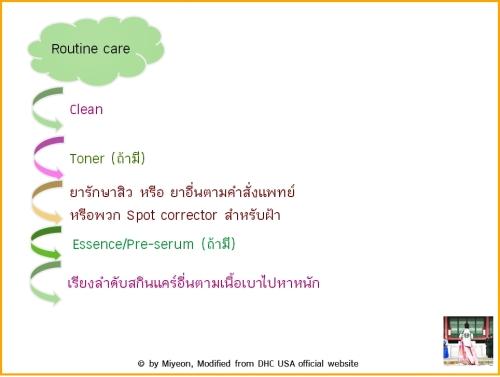 skincare regimen 3